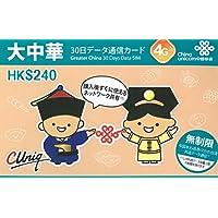 大中華 ( 中国 香港 台湾 マカオ データ通信専用 無制限 プリペイド SIM カード)中国聯通 (30日(3GB))
