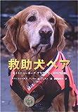救助犬ベア―9.11ニューヨーク グラウンド・ゼロの記憶 (ノンフィクション 知られざる世界) 画像