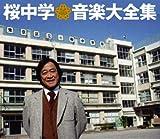 桜中学音楽大全集(DVD付)を試聴する