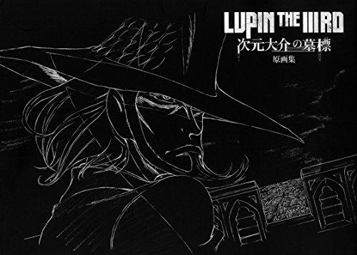LUPIN THE IIIRD 次元大介の墓標 原画集