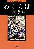 わくらば 短篇集モザイクIII(新潮文庫)