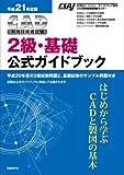 平成21年度版CAD利用技術者試験2級基礎公式ガイドブック
