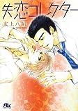 失恋コレクター (幻冬舎ルチル文庫)