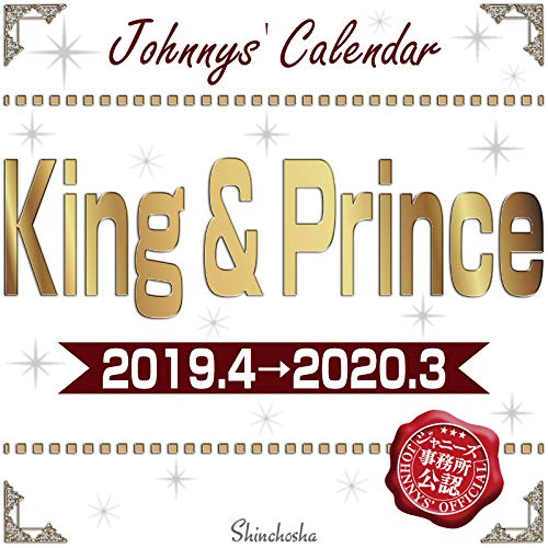 King & Prince カレンダー 2019.4→2020.3 Johnnys' Official