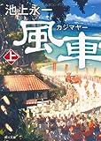 風車祭 上 (角川文庫)