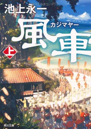 風車祭 上 (角川文庫)の詳細を見る