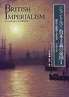 ジェントルマン資本主義の帝国〈1〉