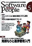 Software people―ソフトウェア開発を成功に導くための情報誌 (Vol.5)