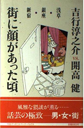 街に顔があった頃―浅草・銀座・新宿 (TBSブリタニカ・ペーパーバックス)