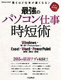 最強のパソコン仕事 時短術 Windows/Excel/Word/PowerPoint (インプレスムック)