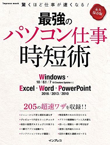 最強のパソコン仕事 時短術 Windows/Excel/Word/PowerPoint