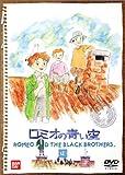 ロミオの青い空(4) [DVD]