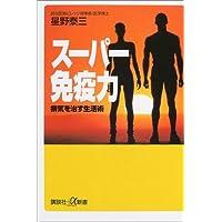 スーパー免疫力 ―病気を治す・ならない生活術 (プラスα新書)