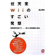 任天堂Wiiのすごい発想―技術競争を捨てて新しい市場開拓に成功