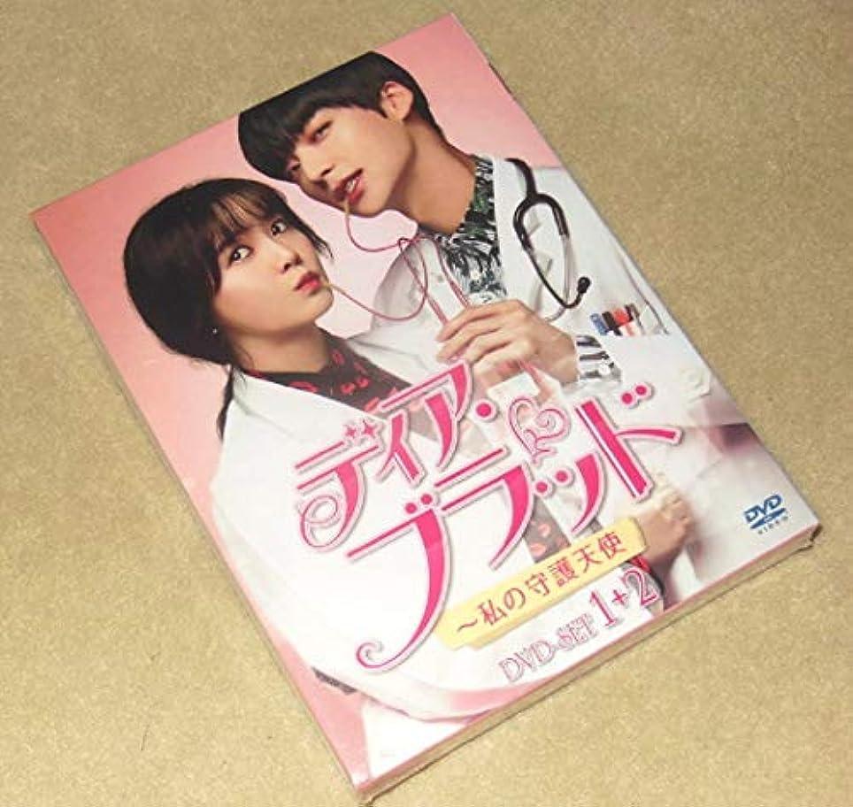 レンド落ち着く雑草ディア?ブラッド~私の守護天使 DVD-SET1+2 韓国のTVドラマ