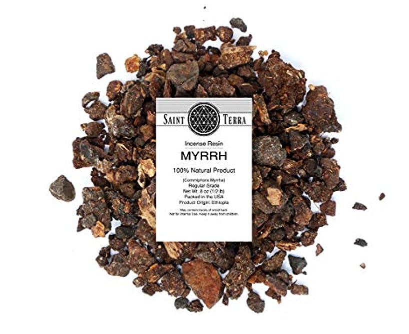 可愛い旅客腐食する聖テラ-ミルラ香 樹脂 8オンス 1/2ポンド 100% 天然