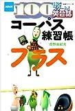 コーパス練習帳プラス (語学シリーズ―NHK100語でスタート!英会話)