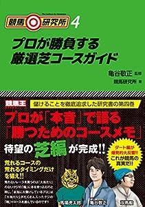 競馬研究所 (著), 亀谷 敬正 (監修)出版年月: 2018/10/11新品: ¥ 1,836ポイント:36pt (2%)