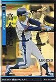 【プロ野球オーナーズリーグ】高木 守道 中日ドラゴンズ レジェンド 《OWNERS LEAGUE 2011 04》ol08-l-006