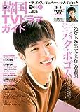 韓国TVドラマガイド(75) (双葉社スーパームック)