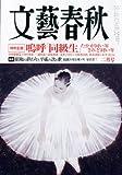 文藝春秋 2012年 02月号 [雑誌]