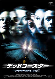 デッドコースター/ファイナル・デスティネーション2 [DVD]