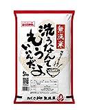 【精米】【Amazon.co.jp限定】レストラン用 洗わず炊ける 無洗米(国産)