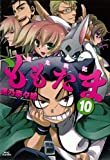 殲鬼戦記ももたま 10(完) (マッグガーデンコミックス Beat'sシリーズ)