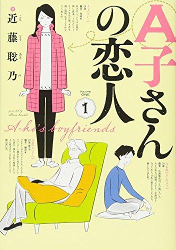 A子さんの恋人 1巻 (ビームコミックス)