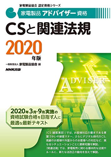 家電製品アドバイザー資格 CSと関連法規 2020年版 (家電製品協会認定資格シリーズ)