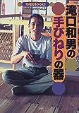 やきものをつくる 滝口和男の手びねりの器 (陶磁郎BOOKS)
