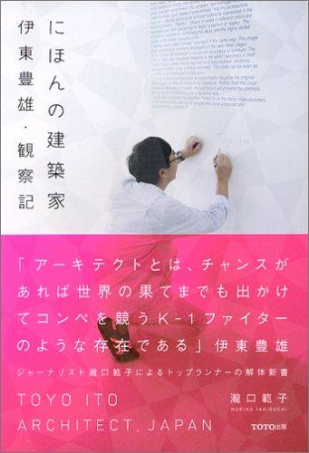 にほんの建築家 伊東豊雄・観察記の詳細を見る