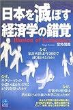 日本を滅ぼす「経済学の錯覚」 Illusion of Economics (ペーパーバックス)