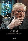 「オシム 終わりなき闘い (小学館文庫)」販売ページヘ