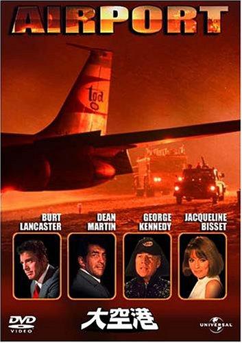 大空港 [DVD]の詳細を見る