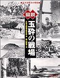 図説 玉砕の戦場―太平洋戦争の戦場 (ふくろうの本) 画像