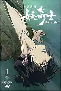 天保異聞 妖奇士 一 (完全限定生産) [DVD]