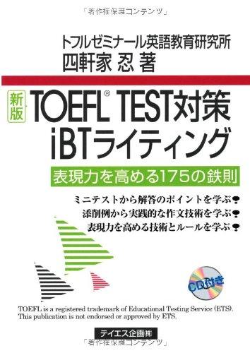 テイエス企画『新版TOEFLTEST対策iBTライティング』