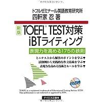 新版TOEFL TEST対策iBTライティング