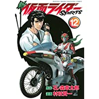 新 仮面ライダーSPIRITS(12) (月刊少年マガジンコミックス)
