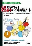 イラストでみる超基本バイオ実験ノート―ぜひ覚えておきたい分子生物学実験の準備と基本操作 (無敵のバイオテクニカルシリーズ)