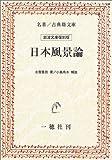 日本風景論 オンデマンド版 名著/古典籍文庫―岩波文庫復刻版