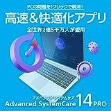 パソコン快適化 Advanced SystemCare 14 PRO|ダウンロード版