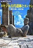 旅名人ブックス5 メキシコ古代遺跡とカンクン 第3版