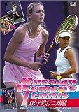 Russian Women's Tennis 華麗なる美と強さの秘密 [DVD] / テニス, マリア・シャラポワ, アンナ・クルニコワ (出演)
