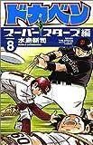 ドカベン (スーパースターズ編8) (少年チャンピオン・コミックス)