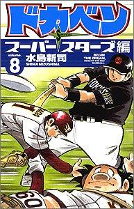 ドカベン (スーパースターズ編8) (少年チャンピオン・コミックス)の詳細を見る