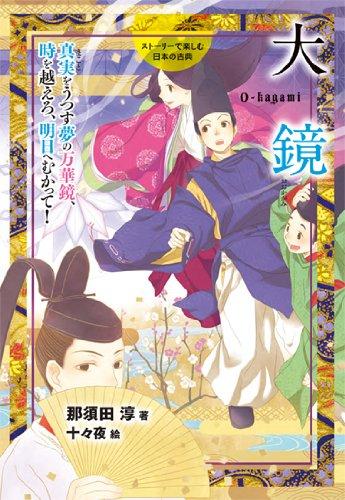 大鏡 真実をうつす夢の万華鏡、時を超えろ、明日へむかって! (ストーリーで楽しむ日本の古典 6)の詳細を見る