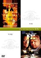 F/X 引き裂かれたトリック+F/X2 イリュージョンの逆転(初回生産限定) [DVD]