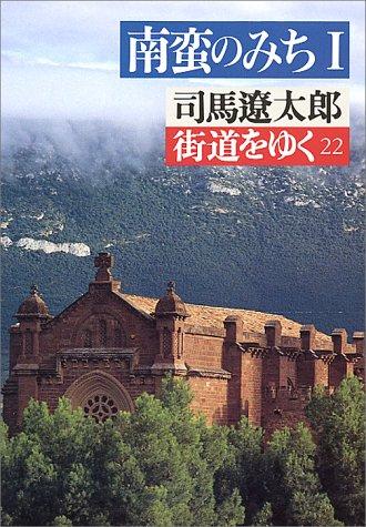 街道をゆく〈22〉南蛮のみち 1 (朝日文庫)の詳細を見る